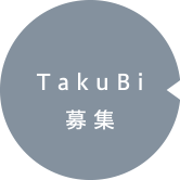 TakuBi 募集